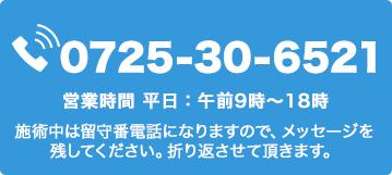 0725-30-6521